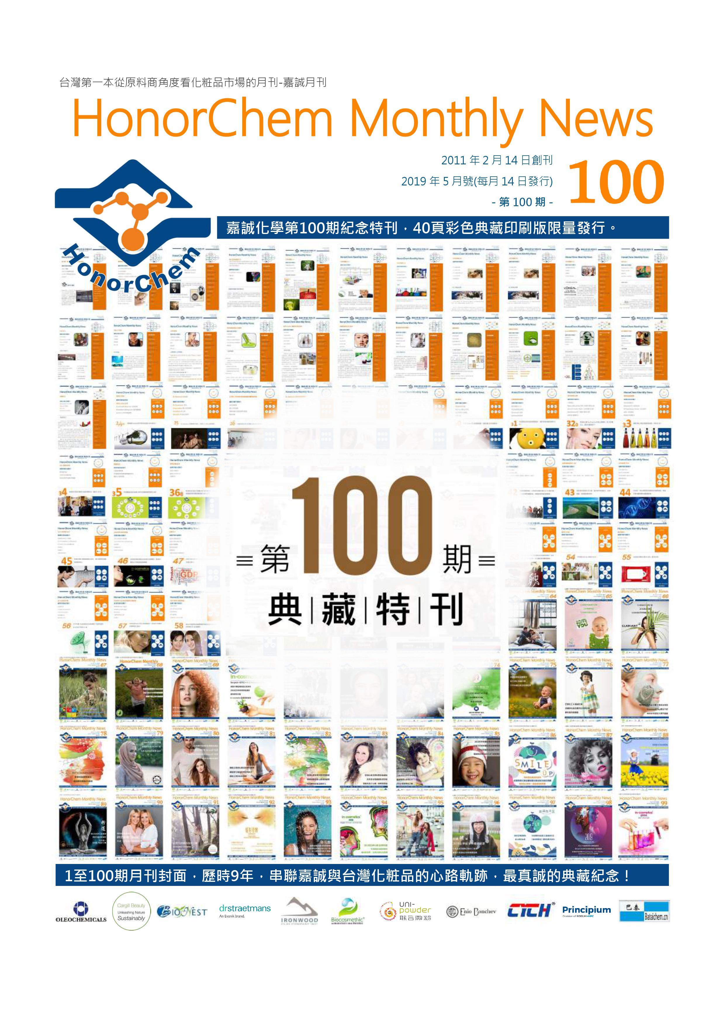 100期月刊