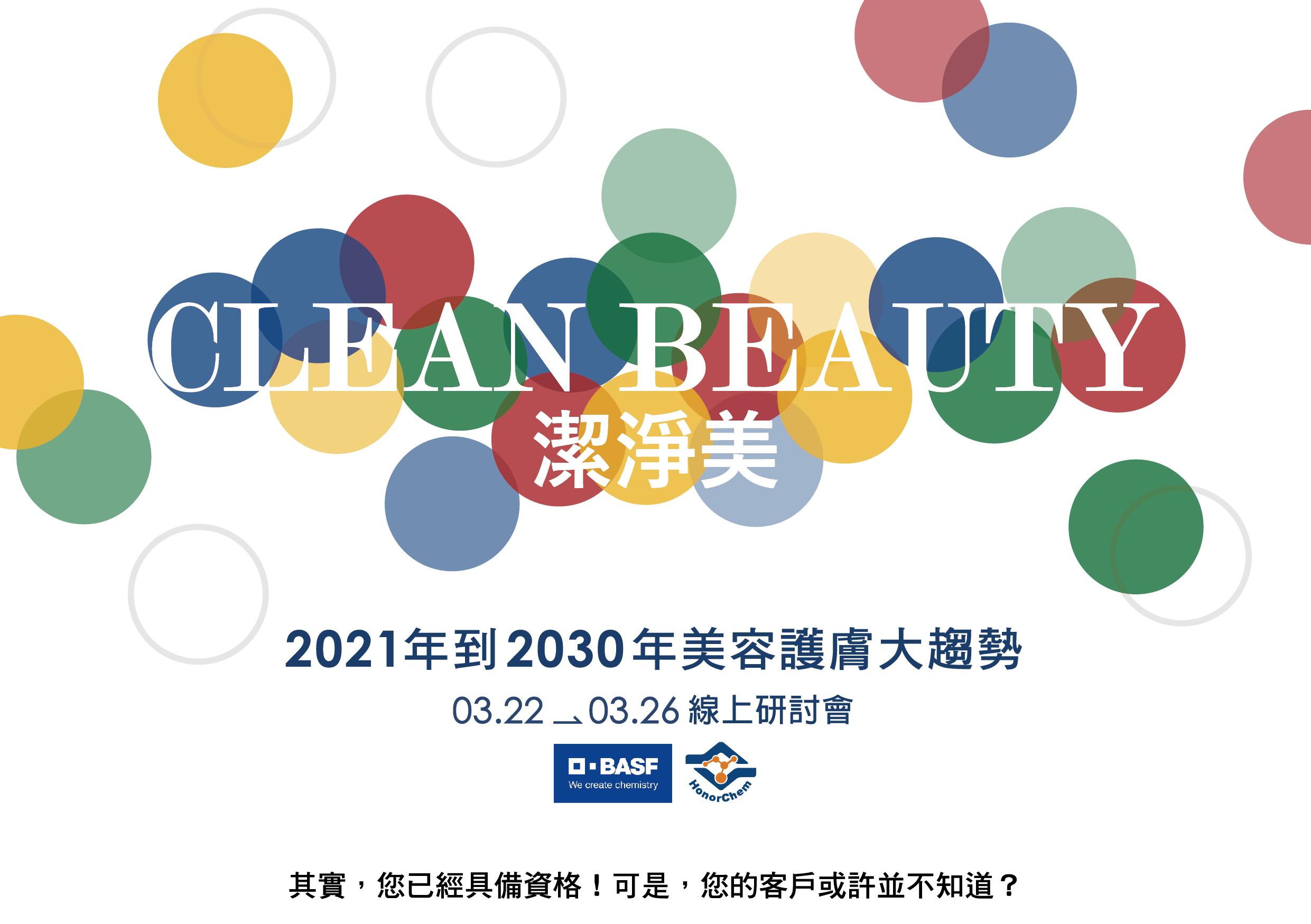 【Clean Beauty潔淨美】線上研討會