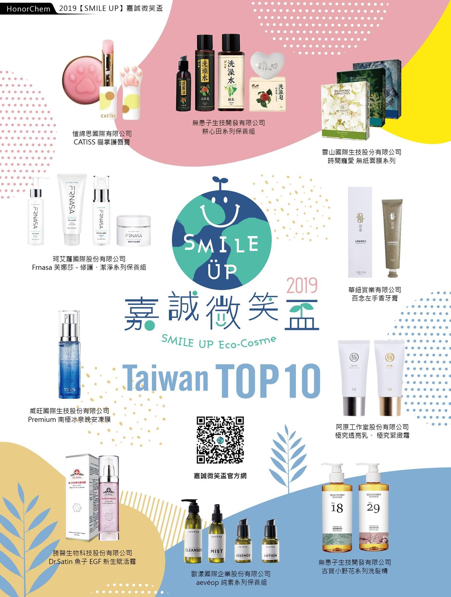 微笑化粧品Taiwan Top 10